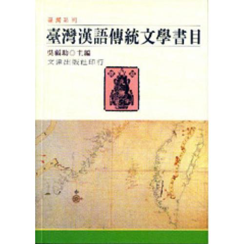 臺灣漢語傳統文學書目