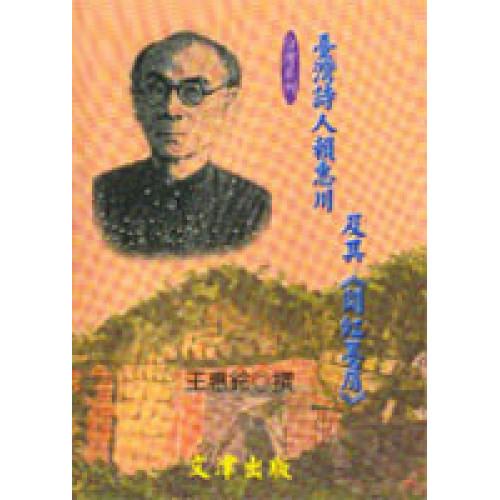 台灣詩人賴惠川及其《悶紅墨屑》