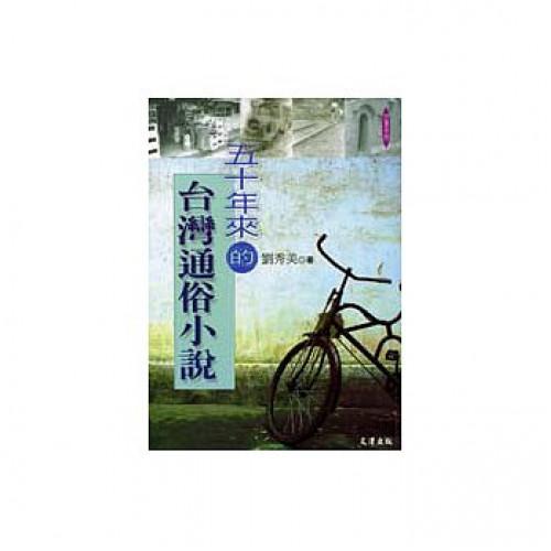 五十年來的台灣通俗小說