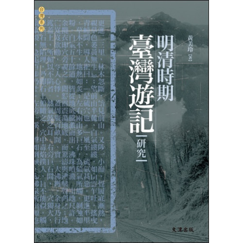 明清時期臺灣遊記研究