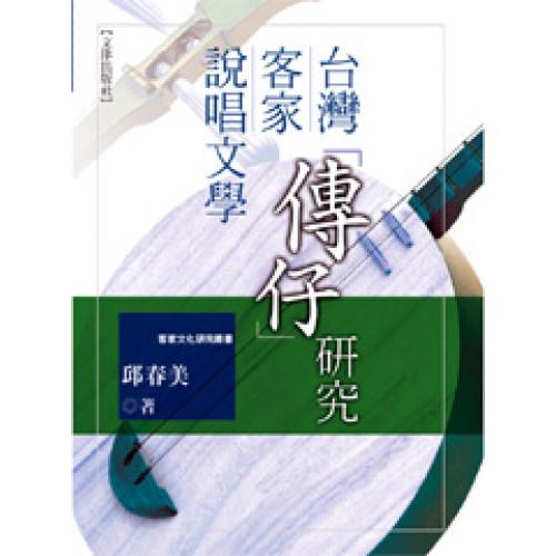 台灣客家說唱文學「傳仔」研究