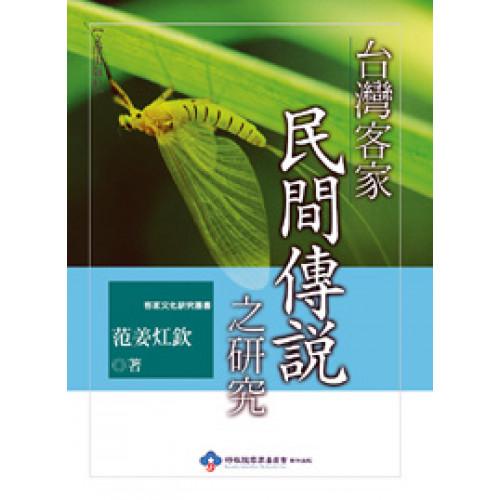 台灣客家民間傳說之研究