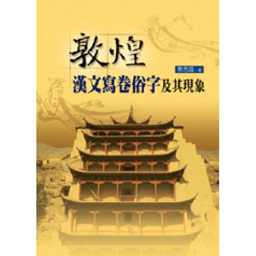 敦煌漢文寫卷俗字及其現象
