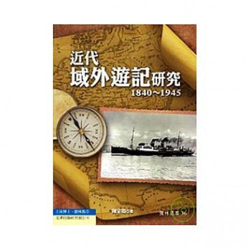 近代域外遊記研究(1840-1945)
