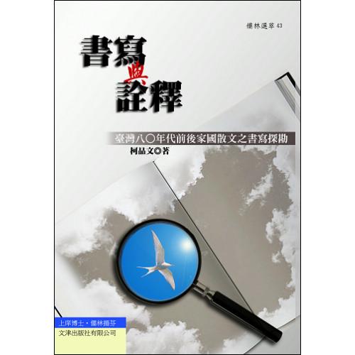書寫與詮釋:八○年代前後臺灣散文之家國書寫探勘