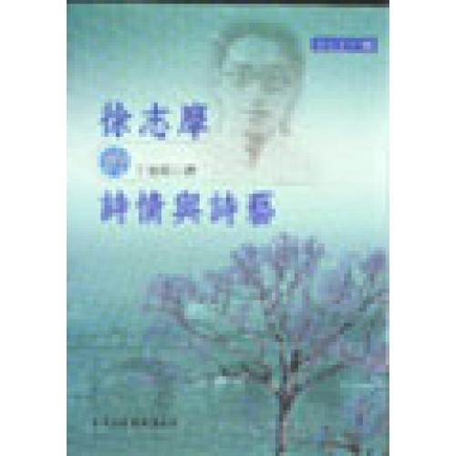徐志摩的詩情與詩藝