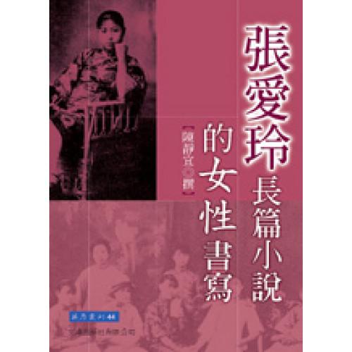 張愛玲長篇小說的女性書寫