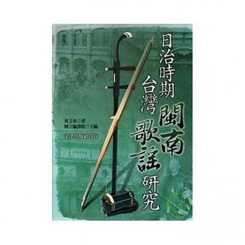 日治時期台灣閩南歌謠研究