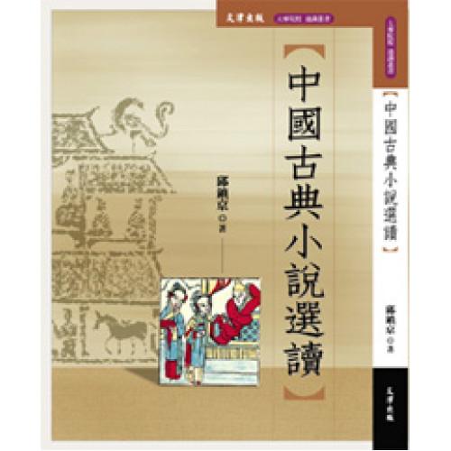 中國古典小說選讀