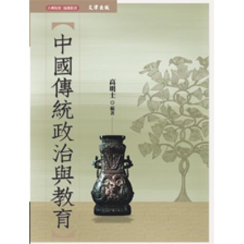 中國傳統政治與教育