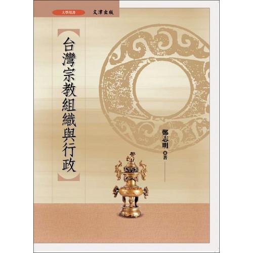 台灣宗教組織與行政