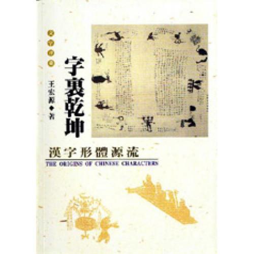 字裏乾坤:漢字形體源流