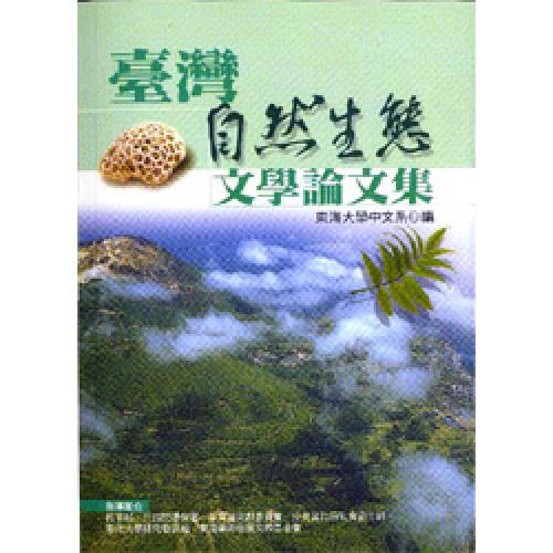 台灣自然生態文學論文集