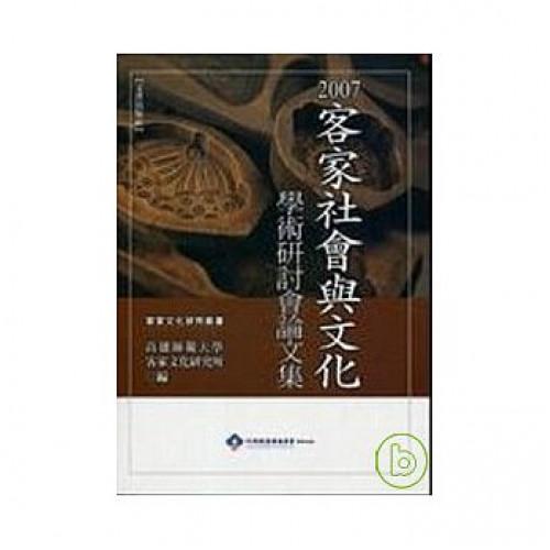 2007年客家社會與文化學術研討會論文集