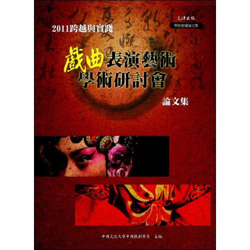 2011跨越與實踐:戲曲表演藝術學術研討會論文集