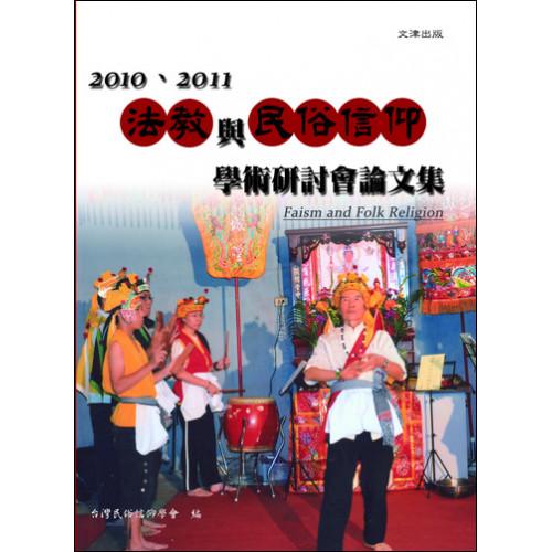 2010、2011法教與民俗信仰學術研討會論文集