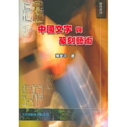 中國文字與篆刻藝術