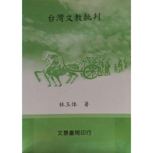 台灣文教批判