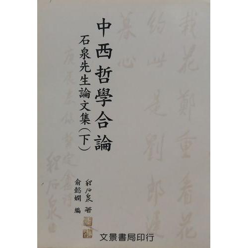 中西哲學合論:石泉先生論文集 下