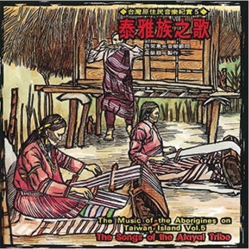 吳榮順.泰雅族之歌