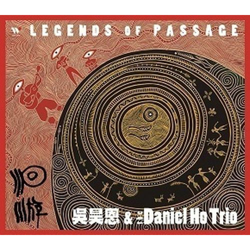 吳昊恩、The Daniel Ho Trio.洄游