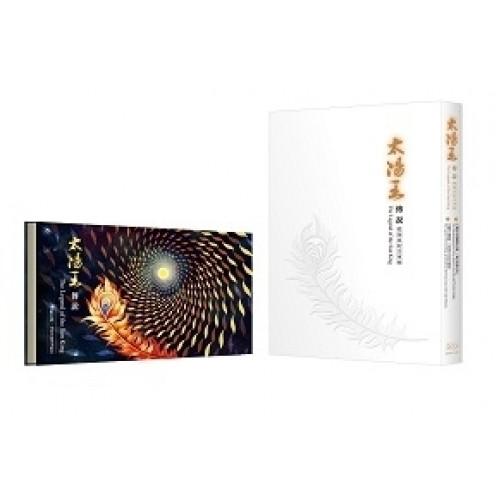 《太陽王傳說》憶師恩紀念專輯 2CD