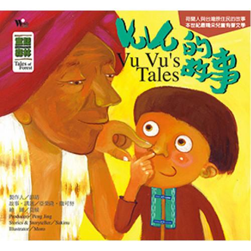 亞榮隆‧撒可努.Vu Vu的故事 2CD