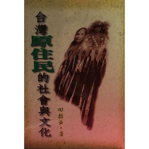 台灣原住民的社會與文化