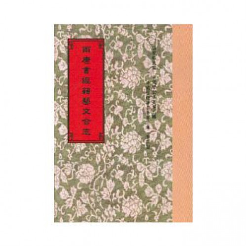 兩唐書經籍藝文合志等5種
