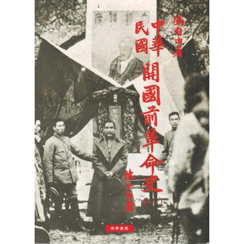 中華民國開國前革命史(一)(二)