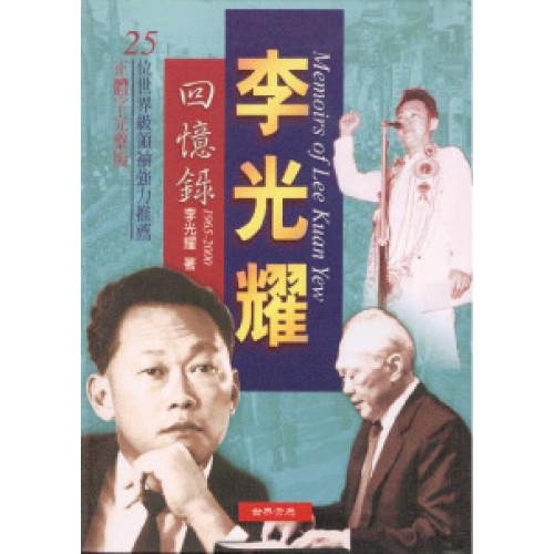 李光耀回憶錄【二】(1965-2000)