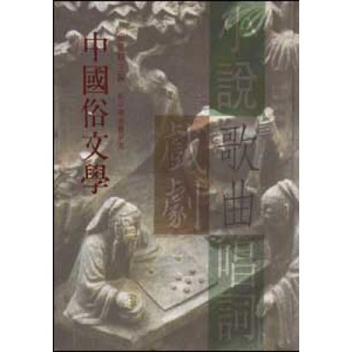 中國俗文學