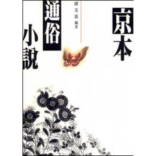 京本通俗小說