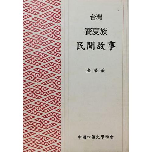 台灣賽夏族民間故事