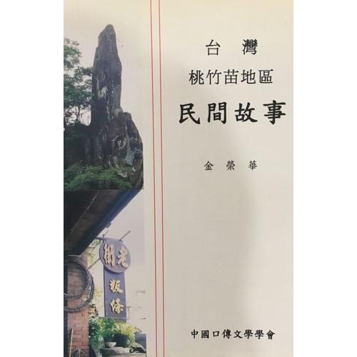 台灣桃竹苗地區民間故事