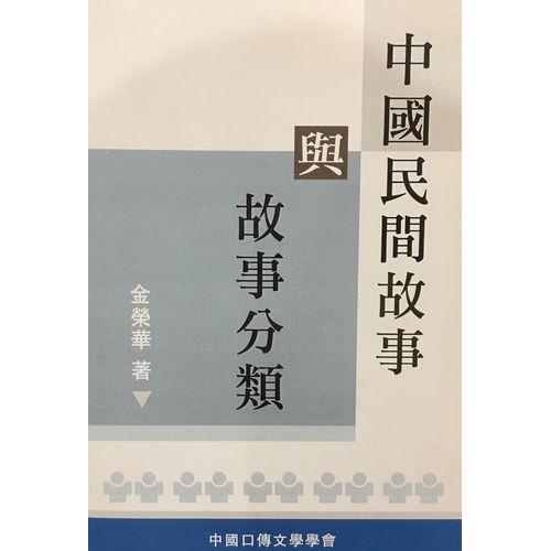 中國民間故事與故事分類