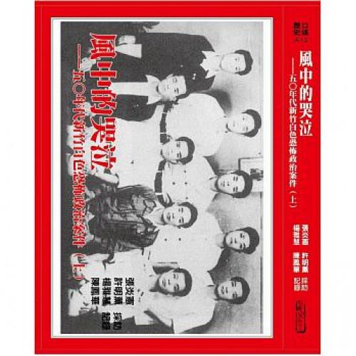 風中的哭泣—50年代新竹政治案件(上)(下)