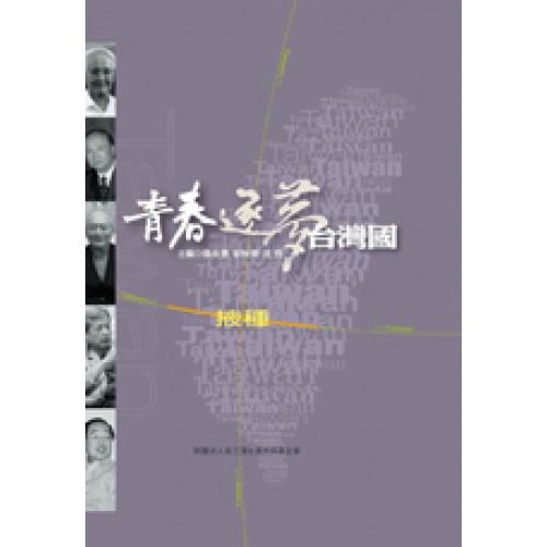 青春.逐夢.台灣國口述歷史系列2:掖種