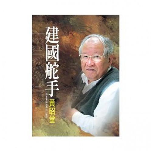 青春.逐夢.台灣國口述歷史系列4:建國舵手黃昭堂