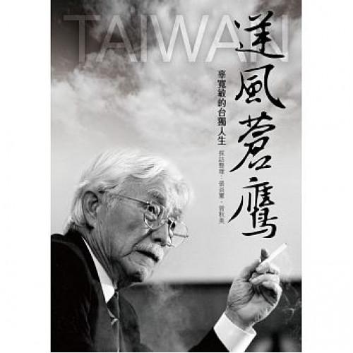 青春.逐夢.台灣國口述歷史系列7:逆風蒼鷹—辜寬敏的台獨人生
