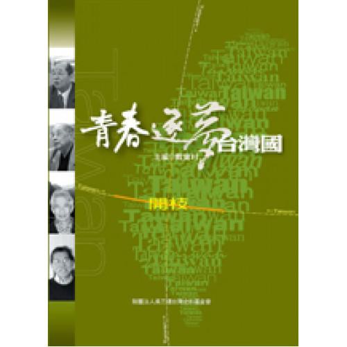 青春.逐夢.台灣國口述歷史系列8:開枝