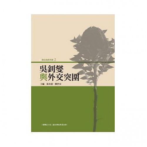 綠色執政實錄2:吳釗燮與外交突圍