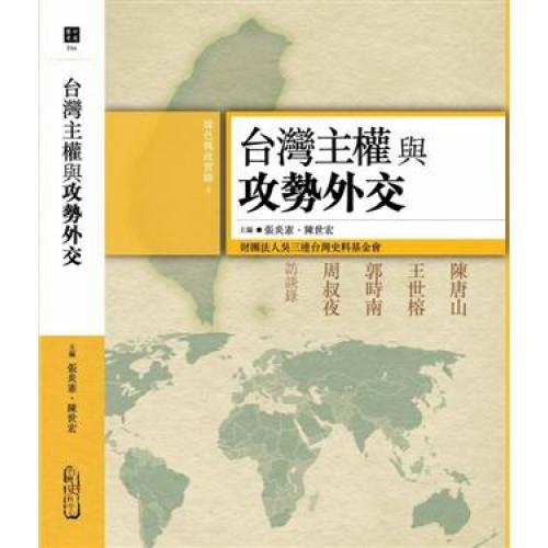綠色執政實錄4:台灣主權與攻勢外交