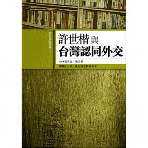 綠色執政實錄5:許世楷與台灣認同外交
