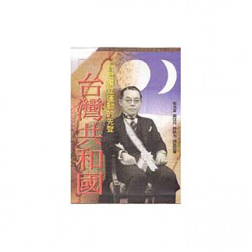台灣獨立運動的先聲—台灣共和國