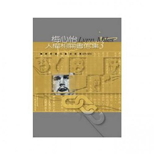 《梅心怡(Lynn Miles)人權相關書信集(3)—國際救援力量的成長1975-1978