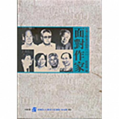 面對作家-台灣文學家訪談錄(三)