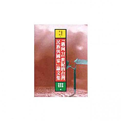 邁向21世紀的台灣民族與國家論文集