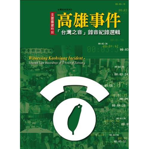 見證關鍵時刻‧高雄事件 -「台灣之音」錄音紀錄選輯(附CD)