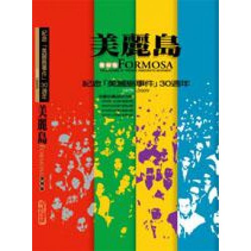 美麗島雜誌復刻(1-4)紀念美麗島事件30週年紀念版